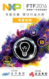 IoT_SmartHome_NXP_SC