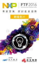 IoT_SmartHome_NXP_TC