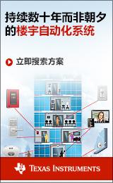 IoT_SmartHome_TI_SC