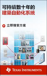 IoT_SmartHome_TI_TC