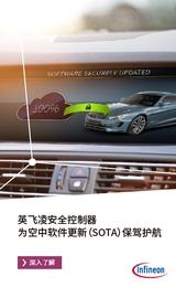 IoT__IoV_Infineon_SC_0510
