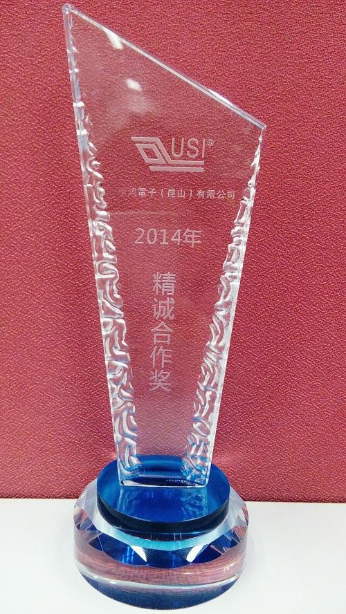 2014年最佳供應商-精誠合作獎