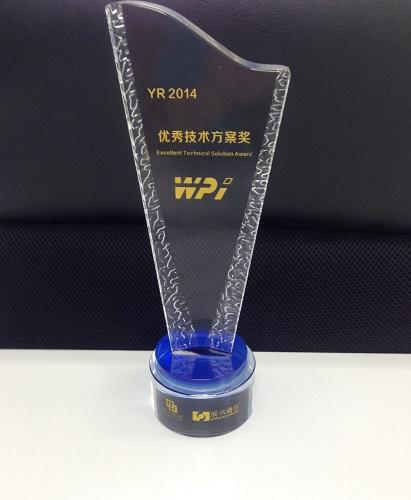 2014 年度 優秀技術方案獎