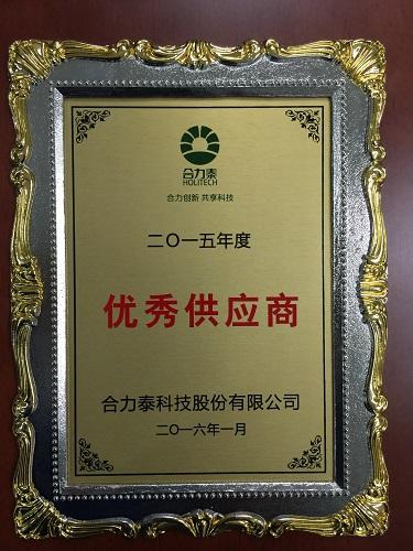 HOLITECH-2015-Outstanding supplier Award