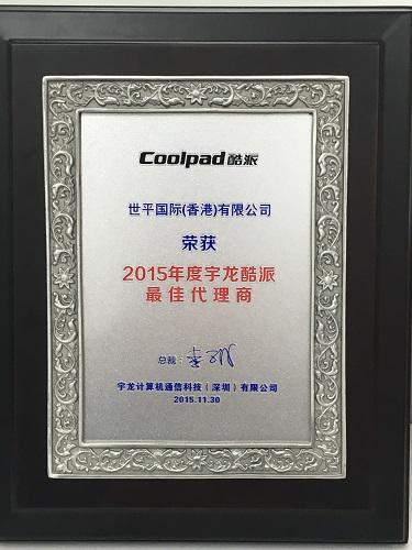 2015年度宇龍酷派最佳代理商