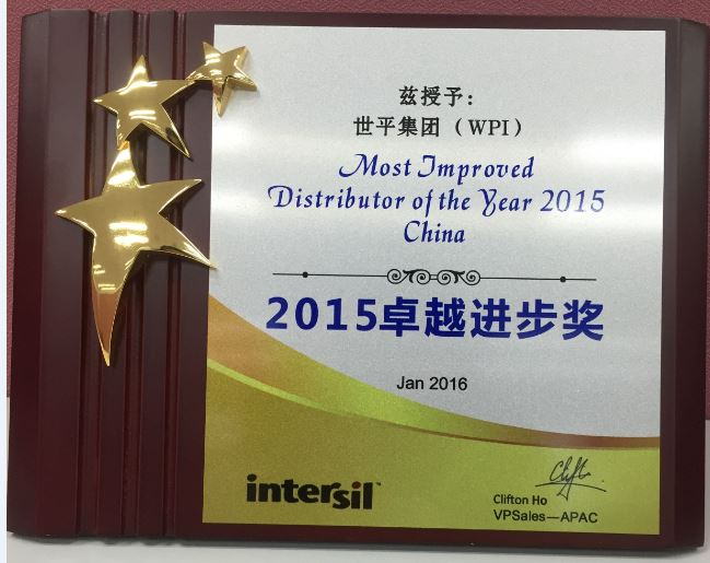 Intersil-Most Improved Distributor of the Year 2015 China-NC