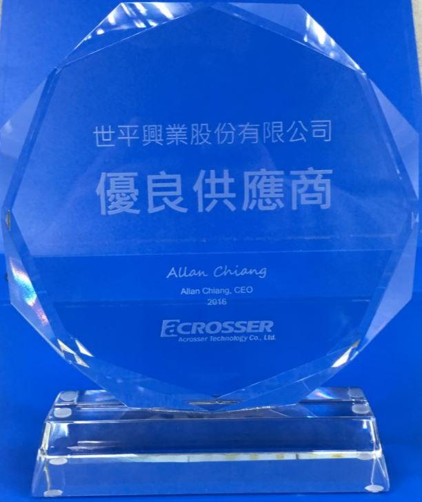 欣揚電腦-2016優良供應商獎