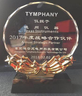 2017年度最佳供應商獎