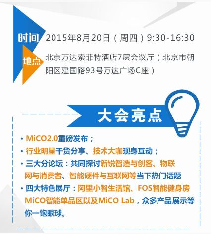 20150820_WPIg_NXP_Micokit-Developer-Conf-Venue