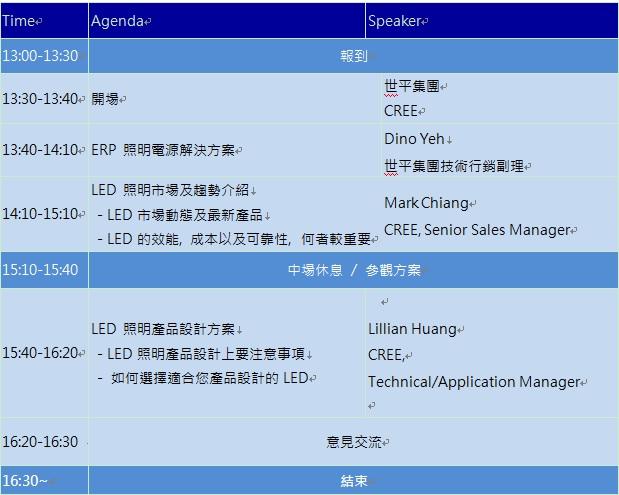 WPIg_CREE_20130913-seminar-agenda_20130828