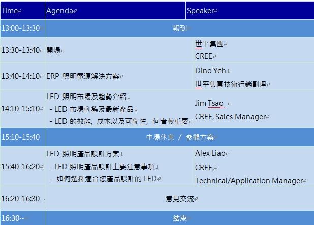WPIg_CREE_20130913-seminar-agenda_20130911