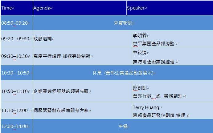 WPIg_Intel_20130913seminar_agenda_20130828