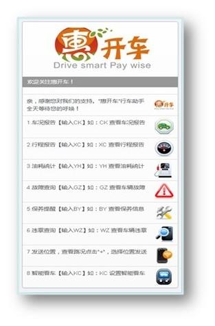 WPIg_Automotive-Fibocom-OBD-Wechat