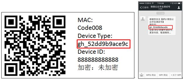 WPI-WEARALE-WECHAT-BLE-QRCODE-CONNECTION