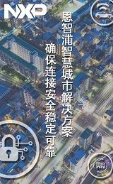 IoT_SmartCity_NXP