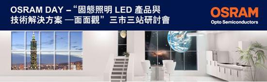 """品佳集團 邀請您參加 OSRAM DAY - """"固態照明 LED 產品與技術解決方案"""" 三市三站研討會"""