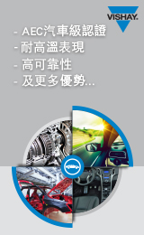 Vishay_Automotive_Banner_TC
