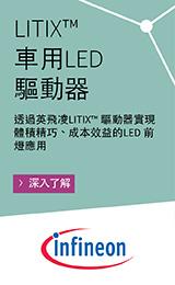 Infineon-LITIX