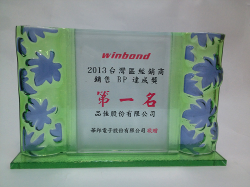 2013 Taiwan Distributor BP Reached First Prize