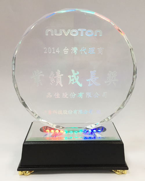 2014 Taiwan Distributor Sales Excellence Award