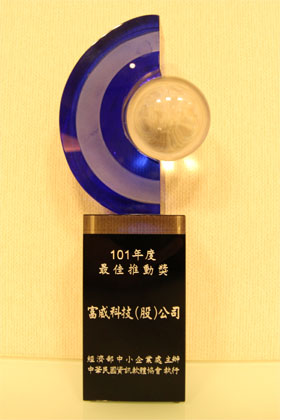 2012 The Best Promotion Reward (Taiwan SME Online University)