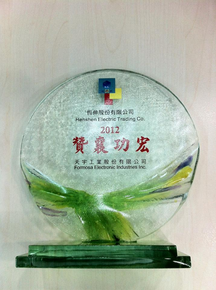 2012 Best Supplier