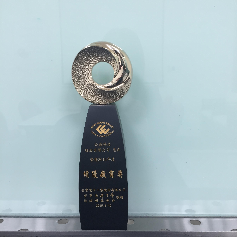 2014 績優廠商獎