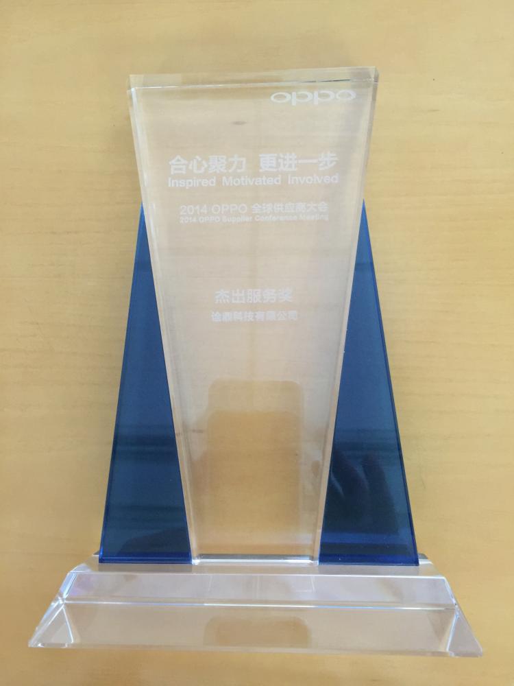 2014 傑出服務獎