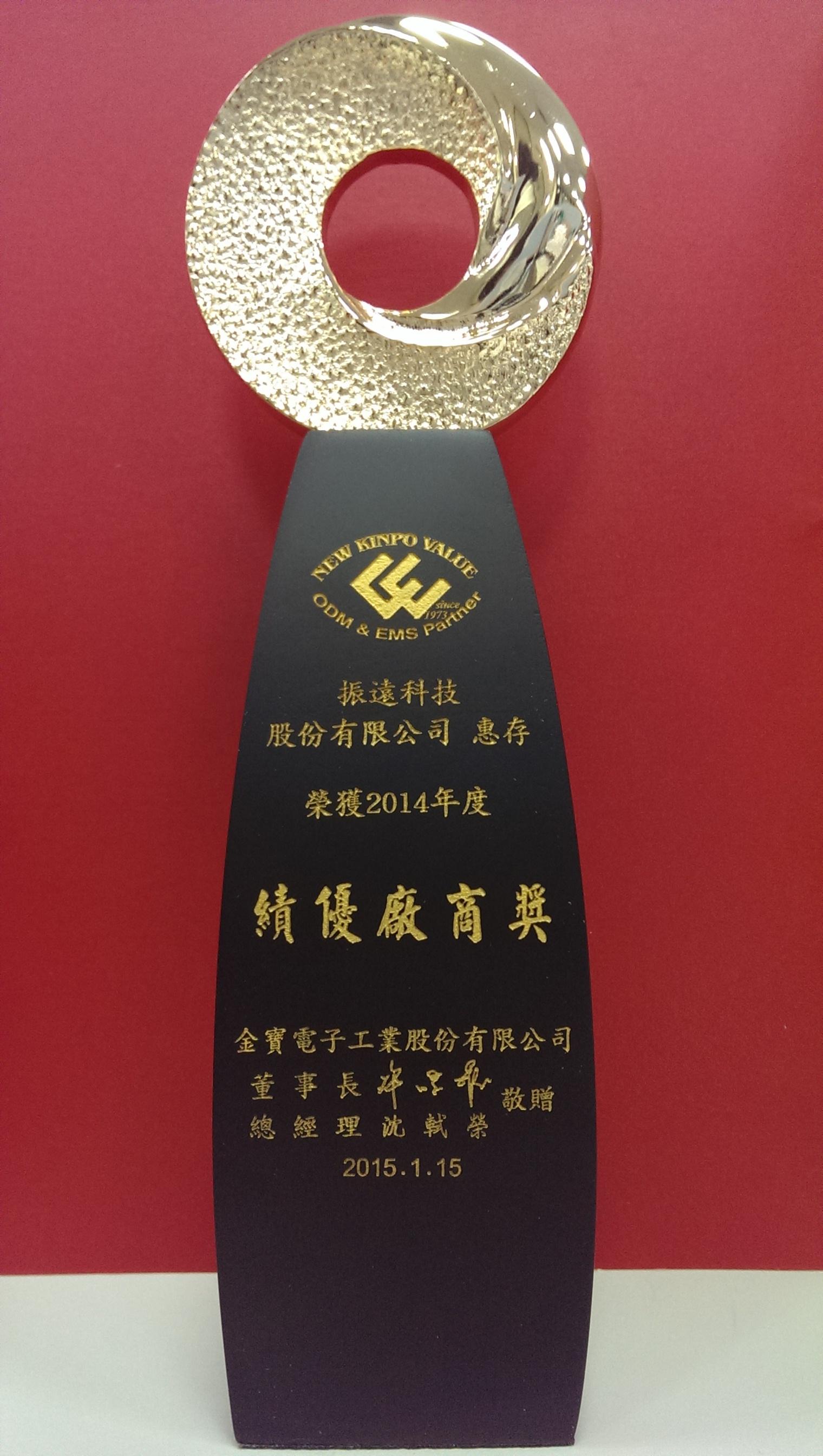 2014 绩优厂商奖