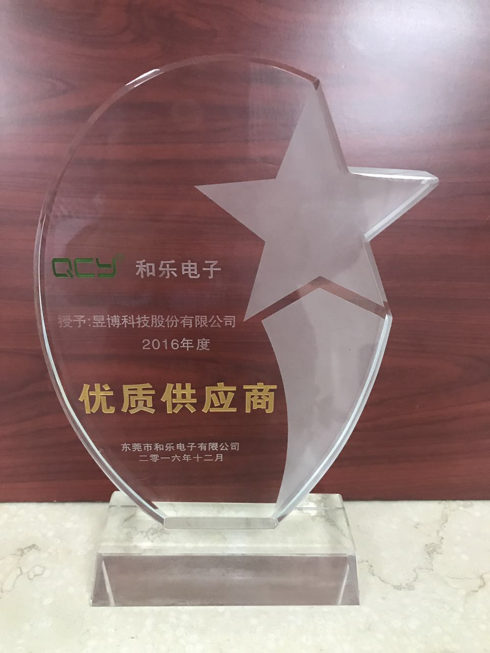 2016 Best Supplier Award
