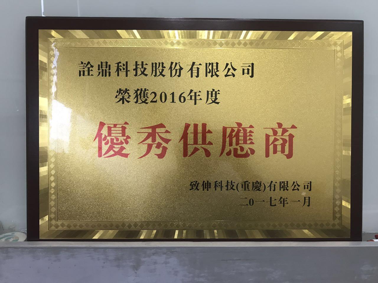 2016 Best Supplier Award