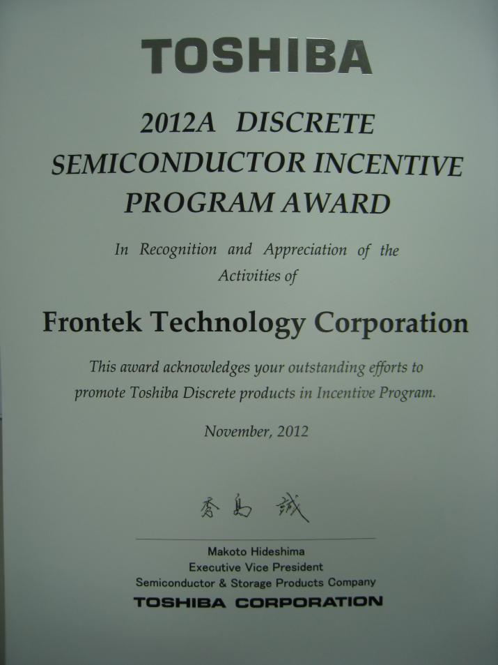 2012 最佳贡献