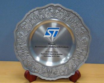 2009年STM意法半导体STP产品中国区最佳创新奖