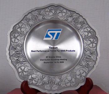 2009年STM意法半导体MMS产品中国区最佳创新奖