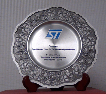 2009年STM意法半导体汽车音效产品中国区特别奖