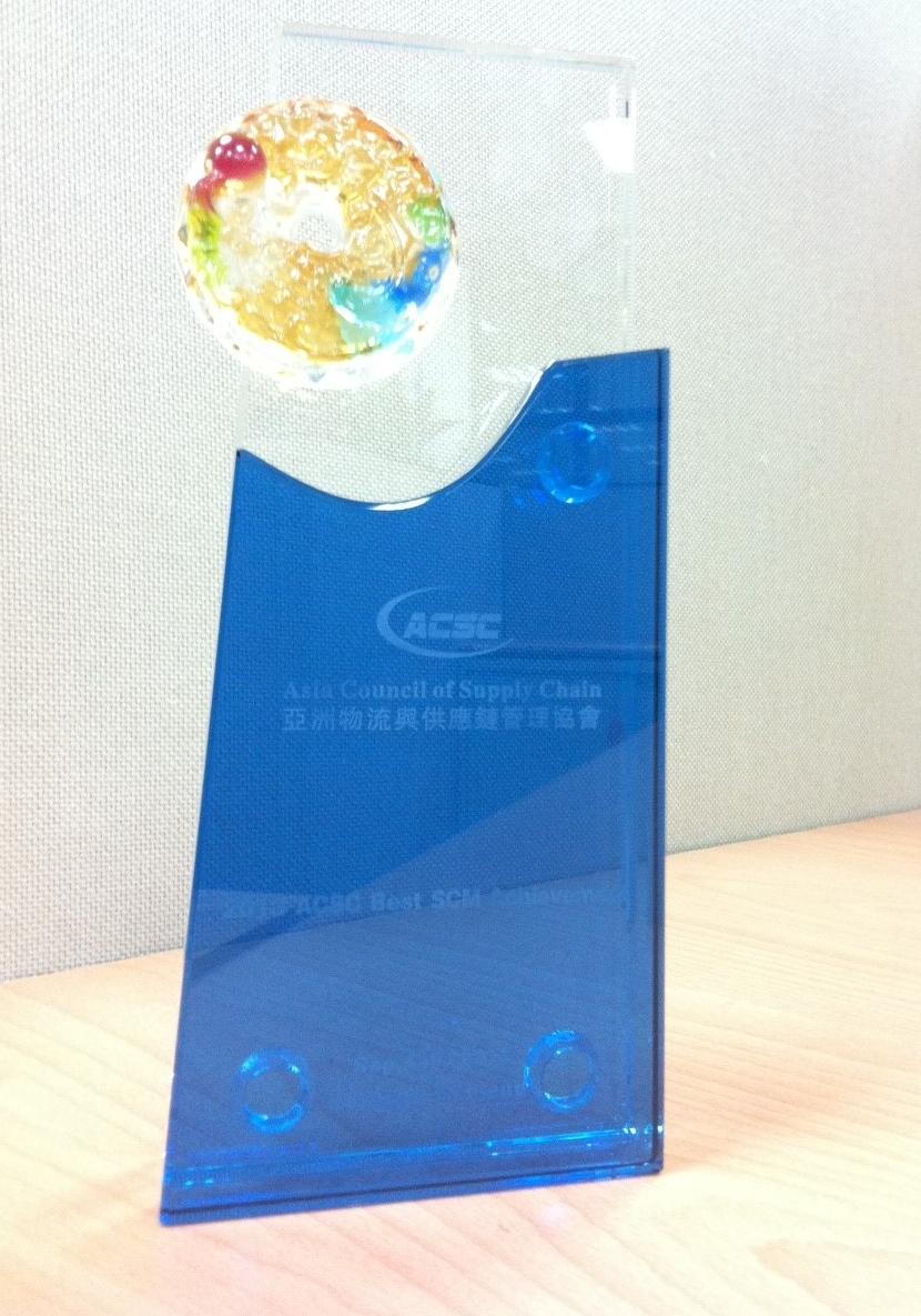 2013年ACSC最佳供應鏈管理成就獎