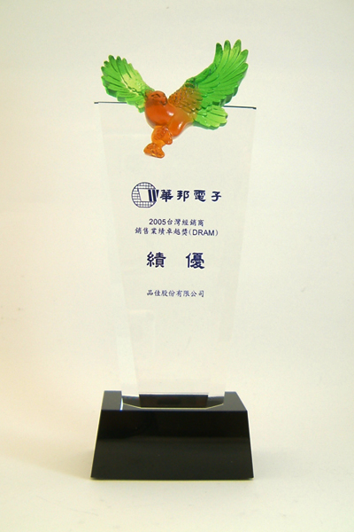2005 台灣經銷商銷售業績卓越獎(DRAM) 績優
