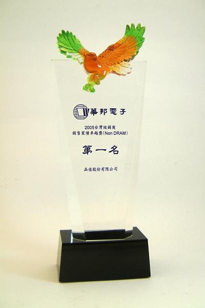 2005 台灣經銷商銷售業績卓越獎(Non DRAM) 第一名