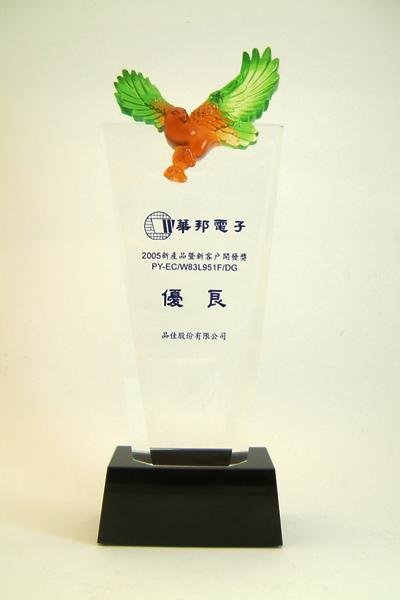 2005 新產品暨新客戶開發獎 PY-EC/ W83L951F / DG 優良