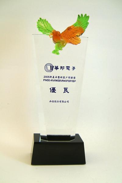 2005 新產品暨新客戶開發獎 PN00-NV / W39V040FBP / BP 優良