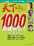 获得天下杂志2002年500大服务业【营业收入总额】诠鼎集团排名第168名、振远科技排名第261名;【成长最快50家公司】诠鼎集团排名第31名。