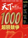獲得天下雜誌2004年500大服務業【營業收入總額】詮鼎集團第97名、昱博科技排名第235名、振遠科技排名第236名;【成長最快五十家公司】昱博科技排名第4名。