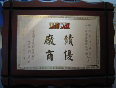 1995 Best Supplier Award