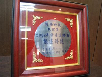 2002 Best Supplier