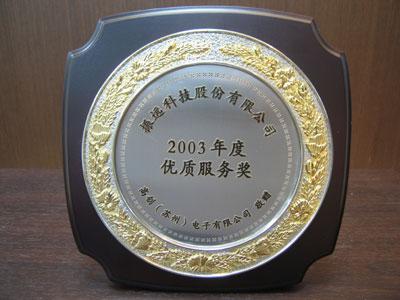 2003年度优质服务奖
