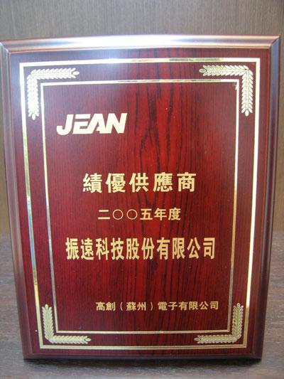 2005年度績優供應商