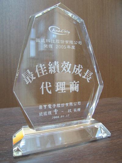 2005年度最佳績效成長代理商