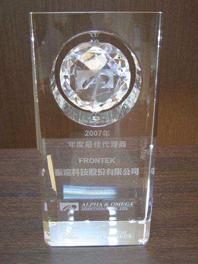 2007年度最佳代理商