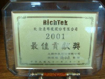 2001最佳贡献奖