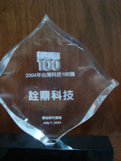 2004年 台灣科技100強